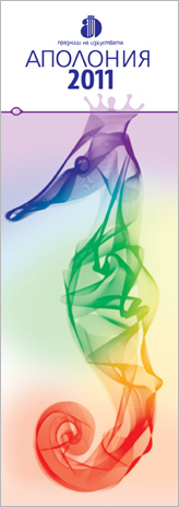 """Празници на изкуствата """"Аполония"""" 2011 1"""