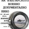 Седмица на военното кино в Созопол 3