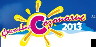 Фестивал Созополис 2013