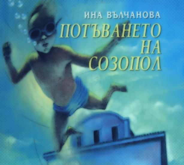 Потъването на Созопол от Ина Вълчанова