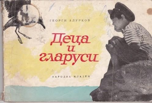 Деца и гларуси от Георги Алурков