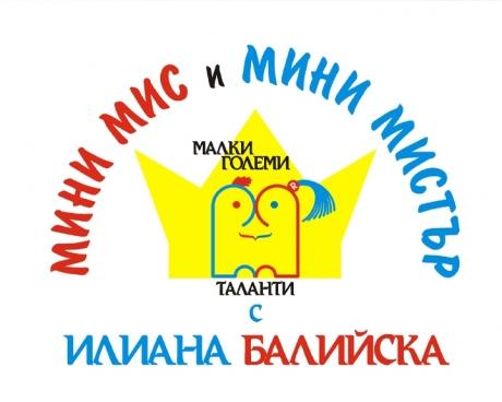 Конкурс Мини мис и мистър - Созопол 2014