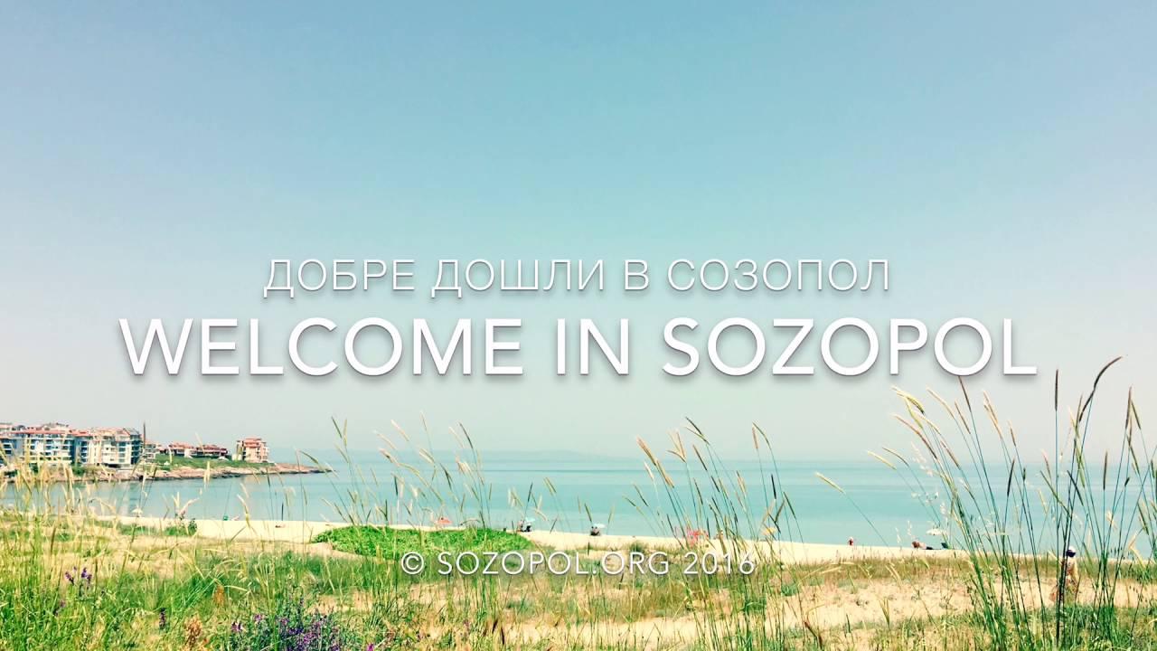 Добре дошли в Созопол