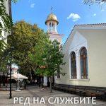 Ред на службите за Великден в Созопол 3